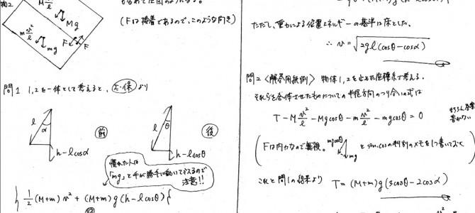 広島大学2016年物理全問の解説をアップしました。