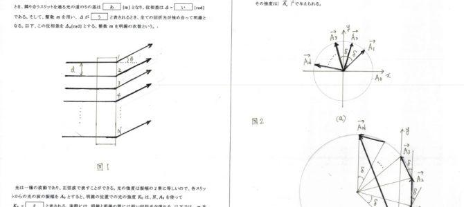 京都大学物理1997年第3問の解説をアップしました。